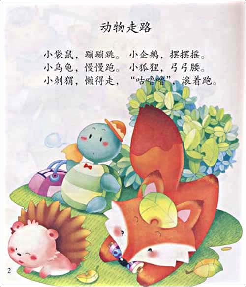 大嘴巴学说话系列丛书(动物篇)三字儿歌(0-3岁)(附光盘)