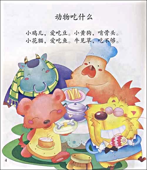 大嘴巴学说话系列丛书 动物篇 三字儿歌 0 3岁 附光盘 滕毓旭