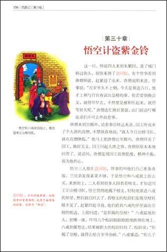 一生必读的中国十大名著•西游记