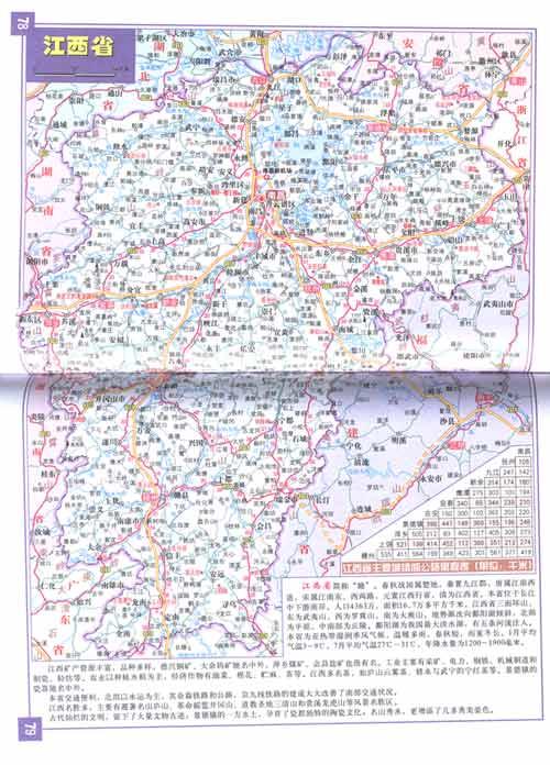 袖珍交通地图册(新版)/山东省地图出版社-图书