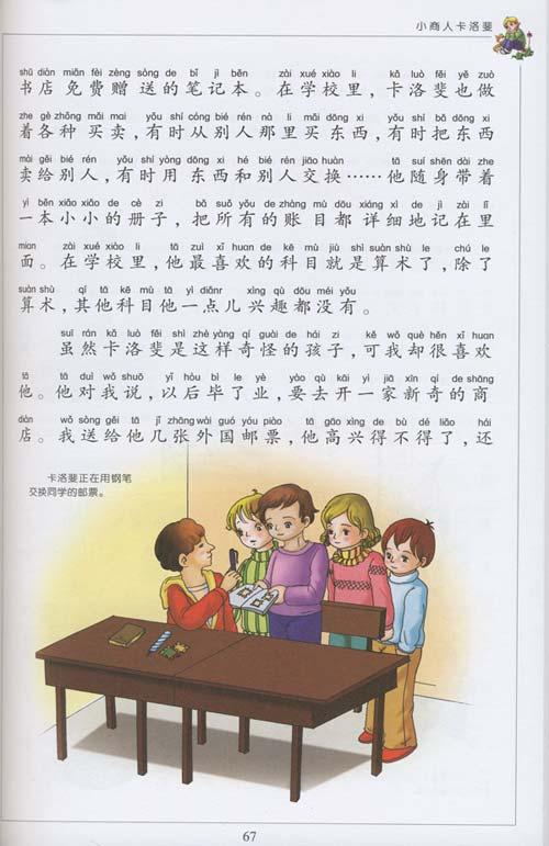 影响孩子一生的世界十大名著•爱的教育