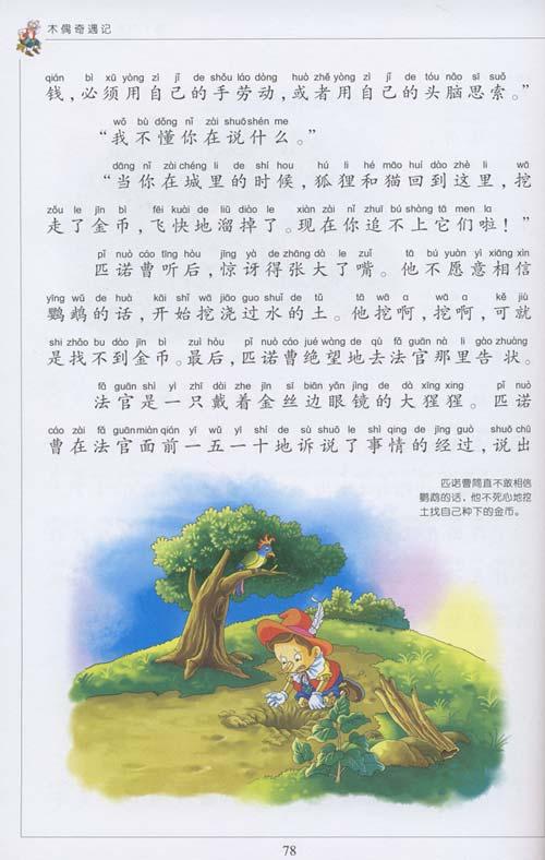 影响孩子一生的世界十大名著•木偶奇遇记