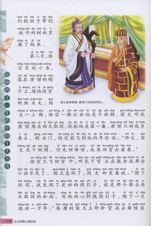 影响孩子一生的中国十大名著•西游记