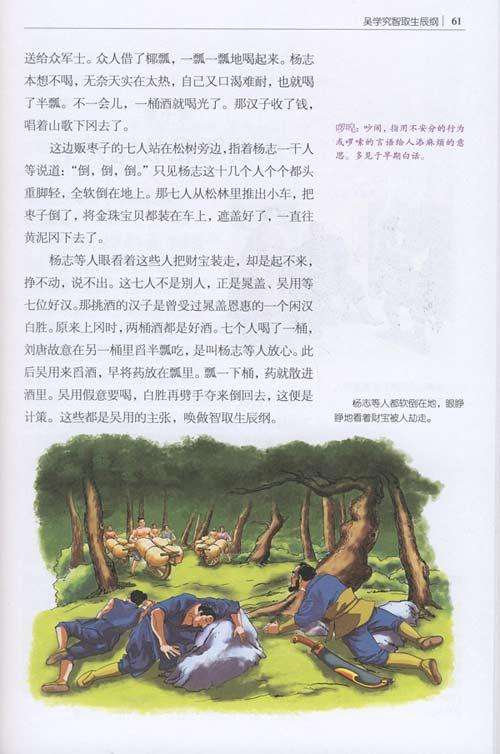 一生必读的中国十大名著•水浒传