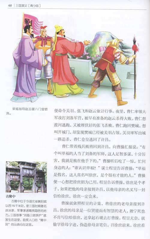 一生必读的中国十大名著•三国演义