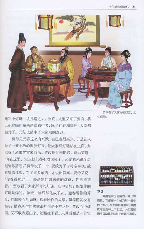一生必读的中国十大名著•红楼梦