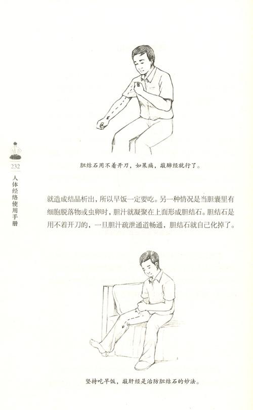人体经络使用手册