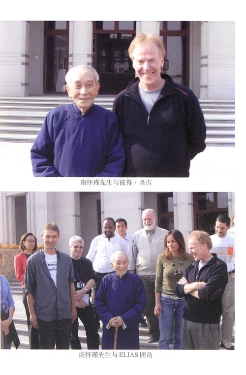 南怀瑾与彼得•圣吉:关于禅、生命和认知的对话