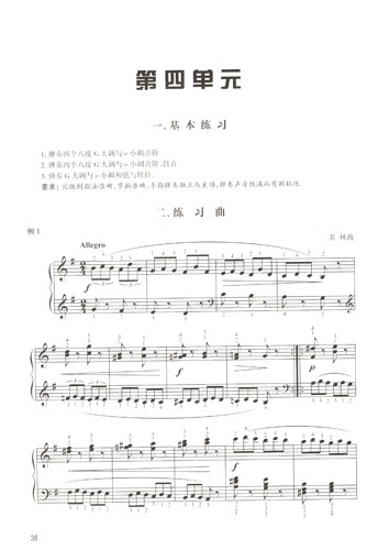 钢琴基础2/李和平-图书-亚马逊中国图片