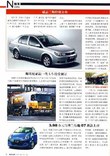 《汽车之友(2007年5月刊)》 汽车之友杂志社【摘要