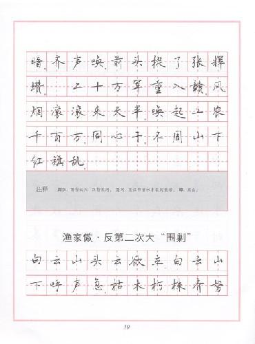 毛泽东诗词钢笔行楷字帖