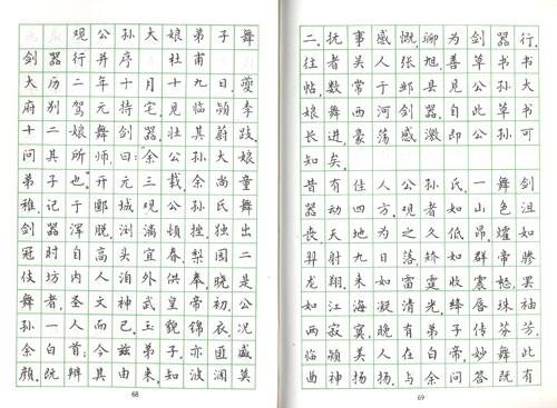 钢笔正楷字帖/林似春-图书-亚马逊