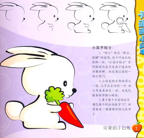 目录    可爱的小白兔 金钱豹 淘气的小猫 小象兰兰 树熊 小丫