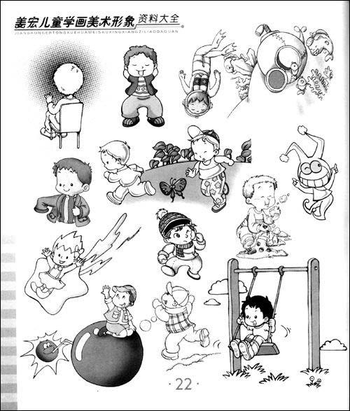 姜宏儿童学画美术形象资料大全(金卷)/姜宏-图书