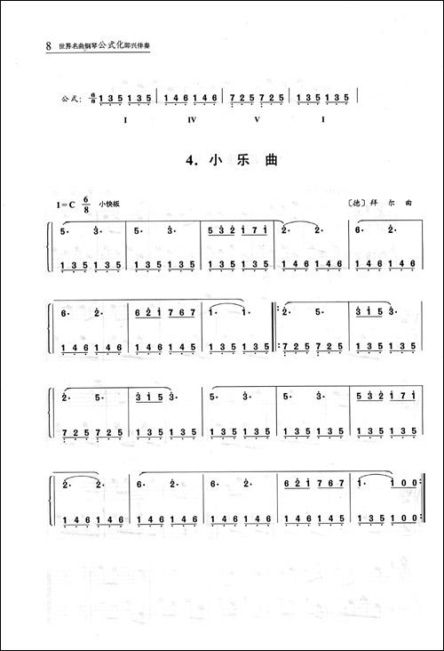 儿歌c调钢琴谱子
