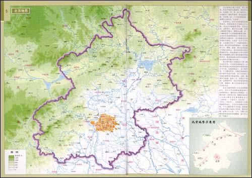 回至 北京市实用地图册 (平装)