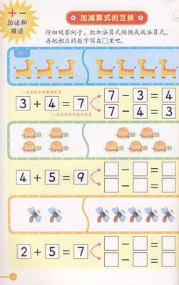 本书由儿童数学和教育学专家根据儿童的智能发展