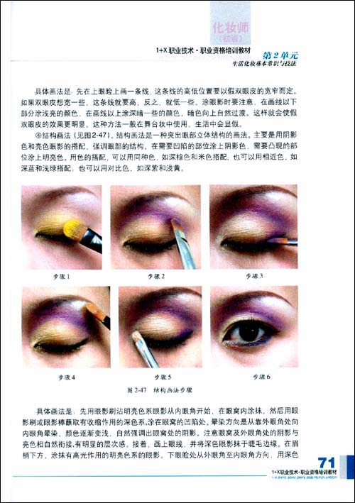 职业技术•职业资格培训教材•化妆师