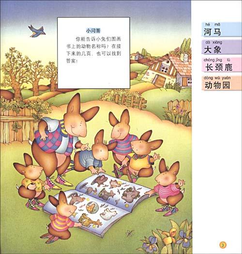 考试/教材/参考书                    《参观动物园》由江西美术