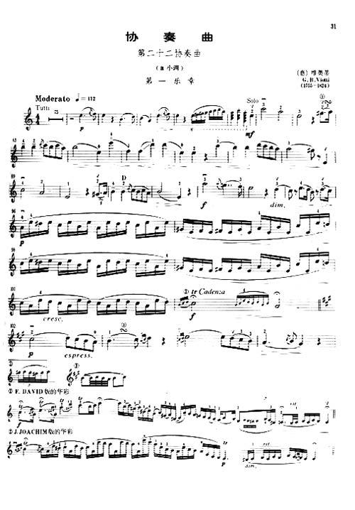 小提琴8级考级曲目