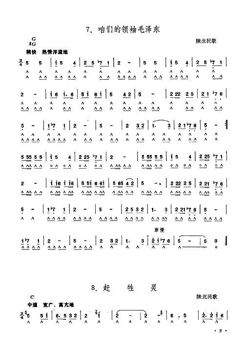 5.兰花花 6.翻身道情