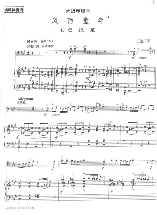 回至 风雨童年:大提琴组曲 (平装)图片