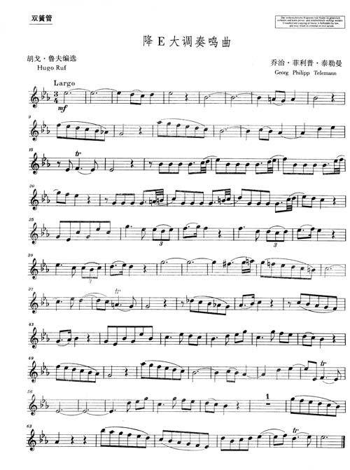 双簧管,羽管键琴,通奏低音弦乐器或通奏低音管