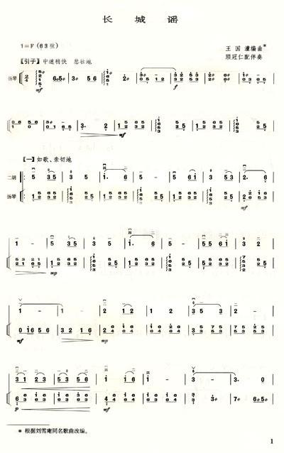 喜洋洋二胡曲谱图片 二胡喜洋洋曲谱,东方红曲谱二胡指法图
