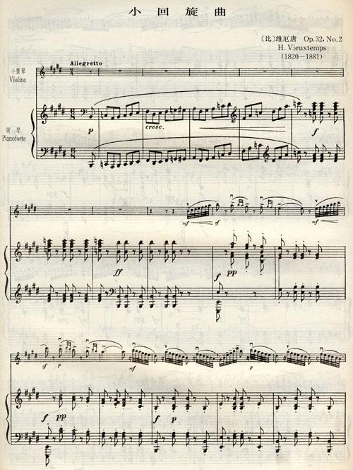 【名曲】梁祝小提琴协奏曲