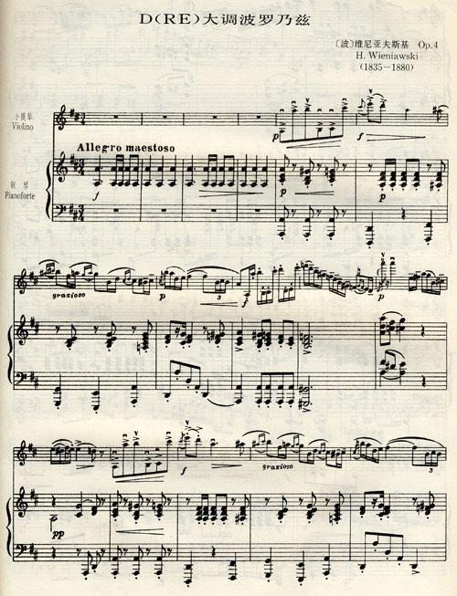 小提琴神话曲谱图片