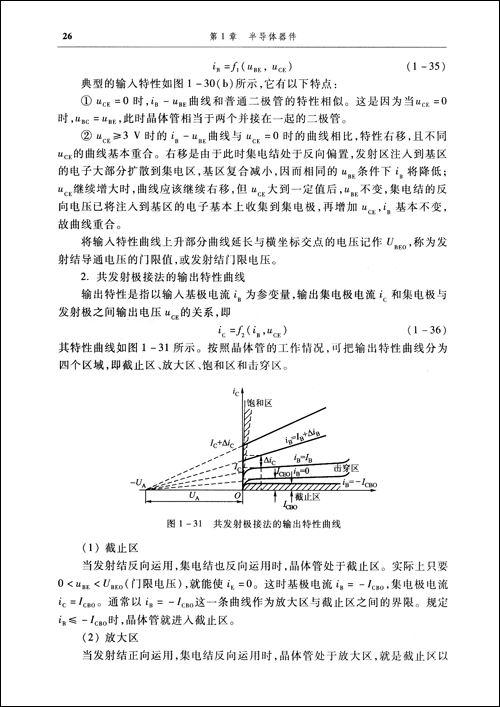 模拟电路教材傅丰林