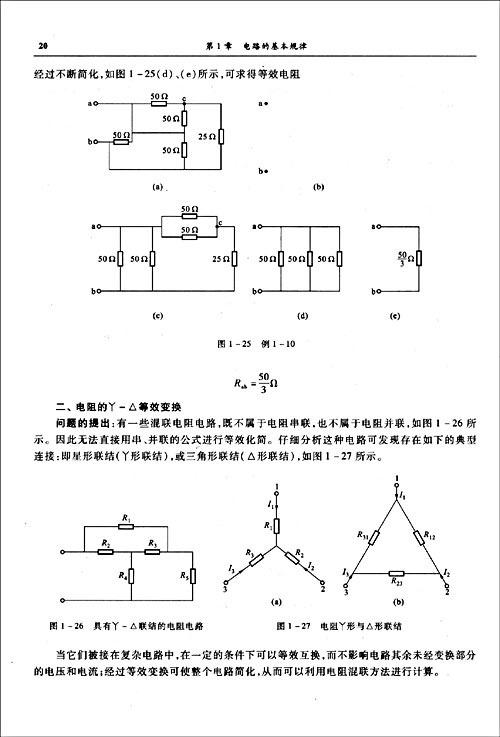c元件称为动态元件,含动态元件的电路称为动态电路