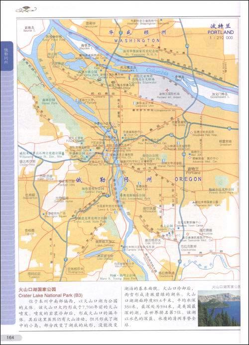 美国地图册:亚马逊:图书