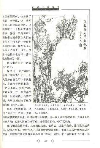 辅政飞将军李广张骞出使西域大漠双雄文摘插图: