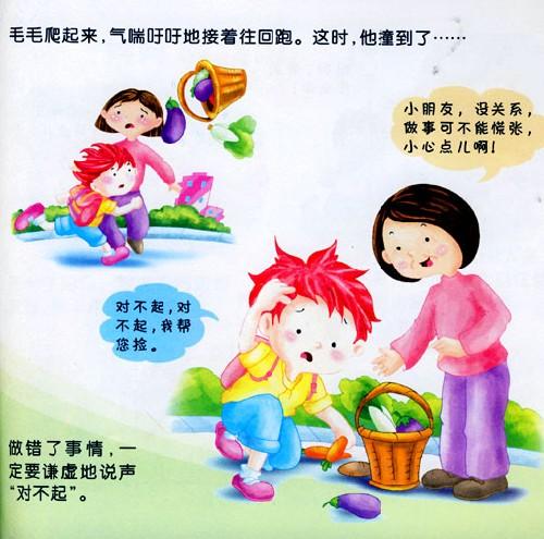 幼儿礼仪教育绘本:公共场所礼仪/赵玉君-图书-卓越