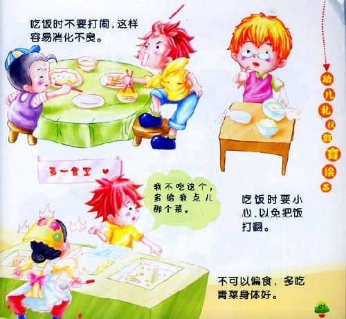 育/幼儿文明礼仪简笔画