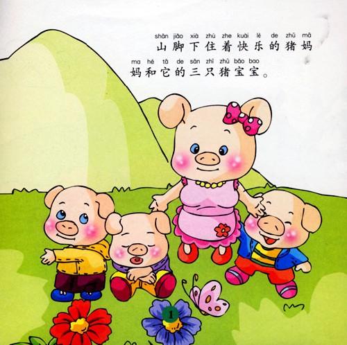 三只小猪长大了,它们告别了妈妈,自己出去盖房子住.