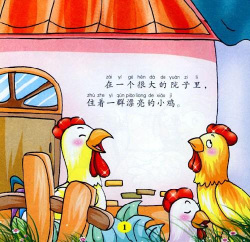 卡通小鸡头饰图片图片