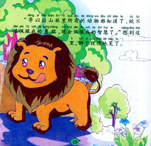 狮子是森林里的大王,小动物们都很怕它.