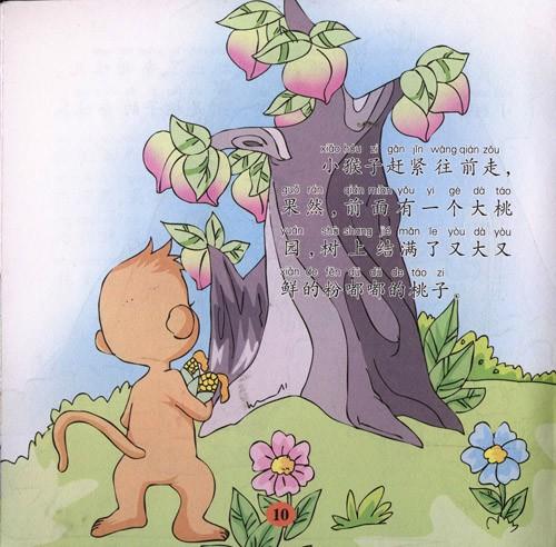 小猴子抱着一个大西瓜往回走