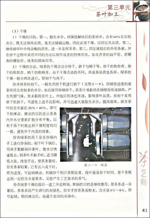 茶艺师(初级)(职业技术·职业资格培训教材)\/刘