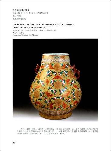 江西藏瓷全集:民国