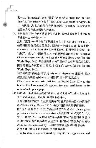上海紧缺人才培训中心教学系列丛书•中级翻译教程
