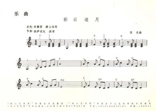 白兰鸽英语版简谱歌谱