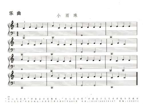 小星星歌谱钢琴曲