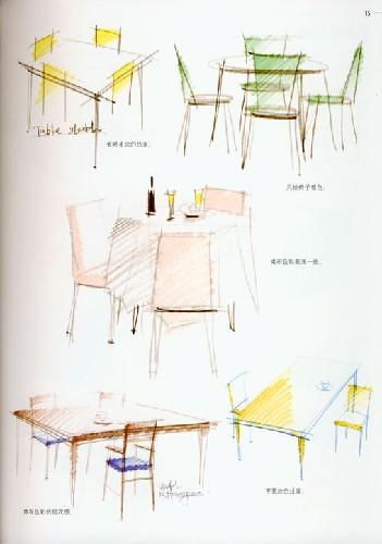 《室内设计效果图手绘技法:色铅笔表现篇》 长谷川矩