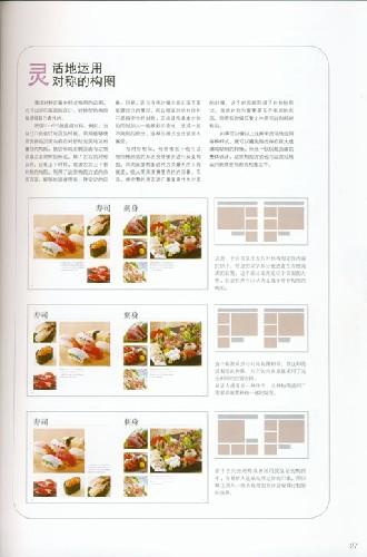 版式設計原理/(日)佐佐木剛土