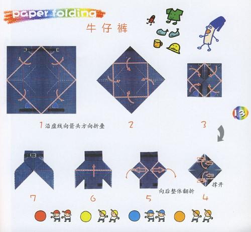 快艇折纸图解法
