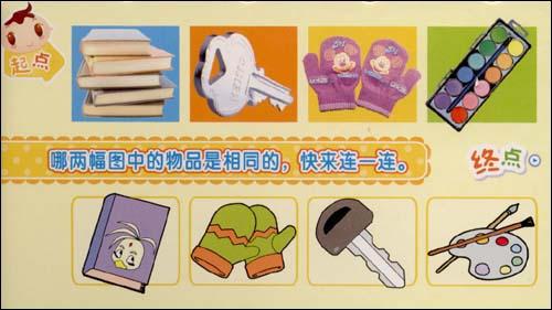 《连连看:日常用品》 中国幼儿智力开发编辑室【摘要