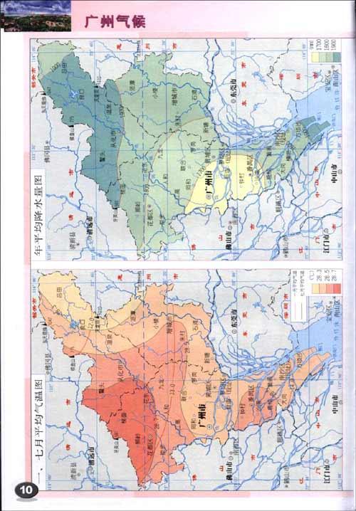 《广州市地图册(全新版)》 本社, 广东省地图出版社
